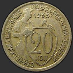 какая цена 20 копеек 1933 года термобелье